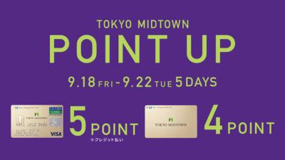 【TOKYO MIDTOWN/INFORMATION】9月18日(金)~22日(火・祝)、東京ミッドタウンカード ポイントアップキャンペーンを開催いたします。